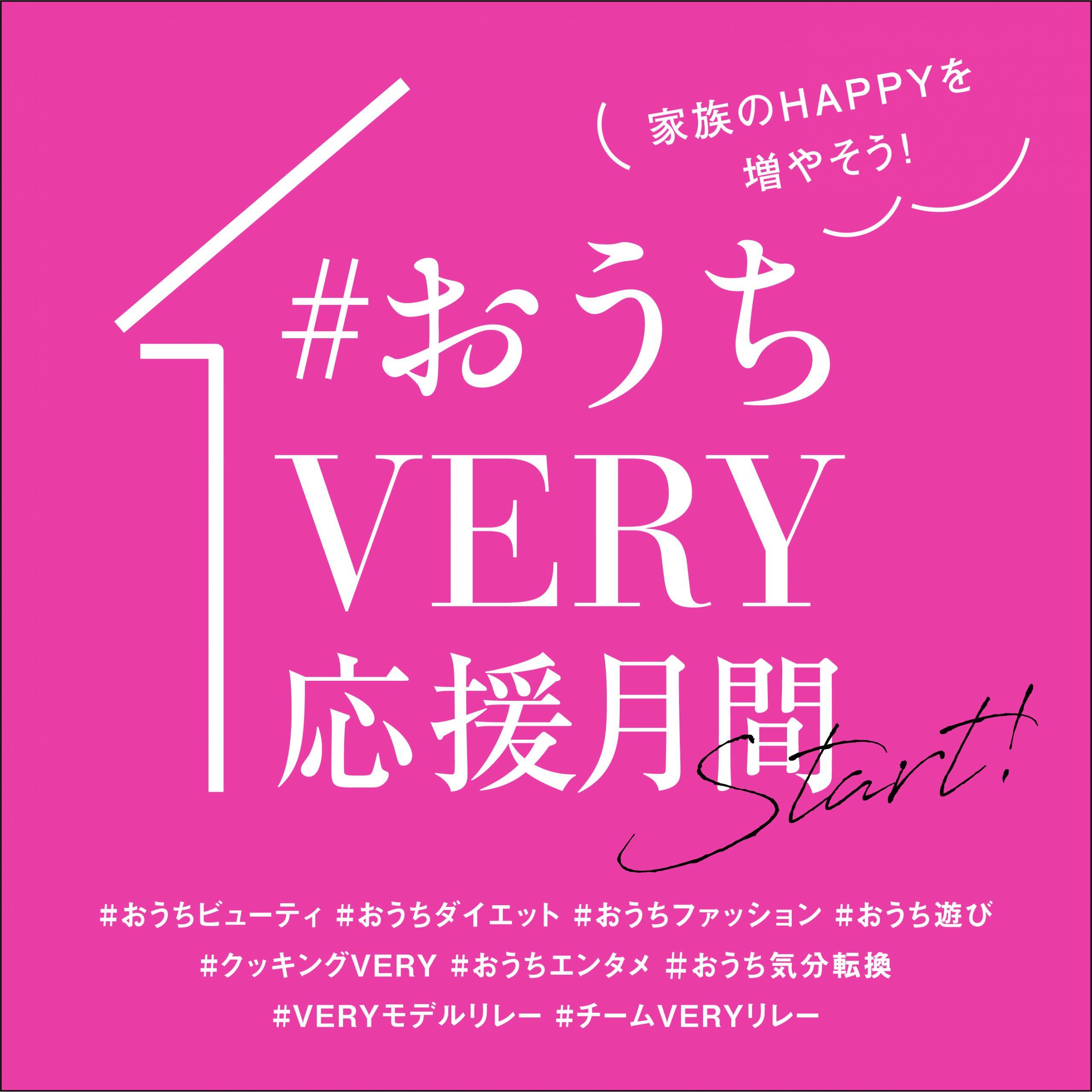 おうちVERY応援月間ロゴ