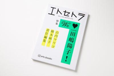 作家・山内マリコさんが語る「今だからこそ、ママに田島陽子さんの言葉が響く理由」