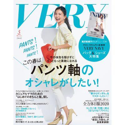 「VERY」2020年5月号、4月7日発売!