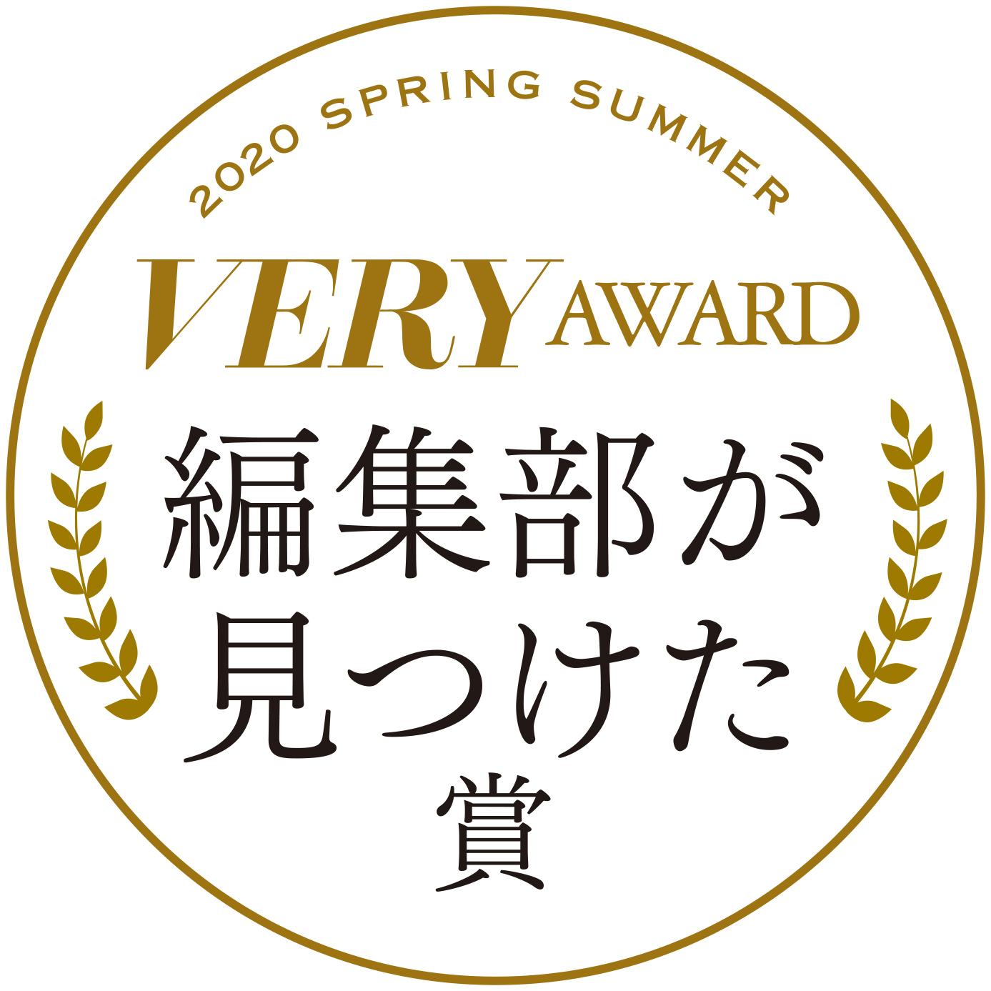 2020S/S VERY AWARD「編集部が見つけた賞」