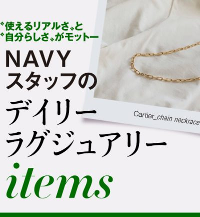 NAVYスタッフのデイリーラグジュアリーITEM-Vol.2 スタイリスト斉藤美恵さんのTシャツジュエリー