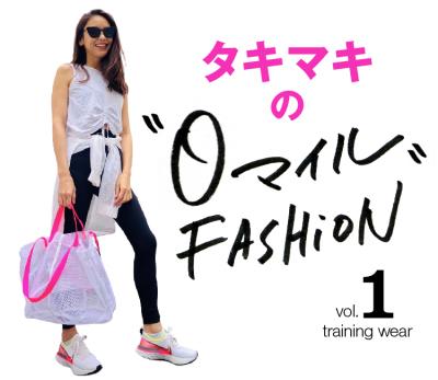 """タキマキの""""0マイル""""ファッション-Vol.1 トレーニングウェア-"""