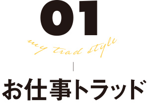 my trend style01 お仕事トラッド
