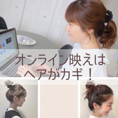 オンライン映えはメイクより「ヘア」!関西ママの簡単ヘアアレンジ