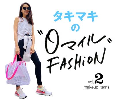 """タキマキの""""0マイル""""ファッション-Vol.2 メークアイテム編"""