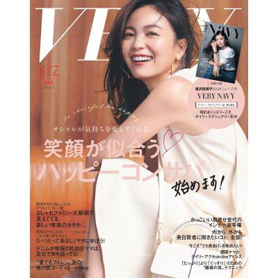 「VERY」2020年6月7月合併号、5月7日発売!