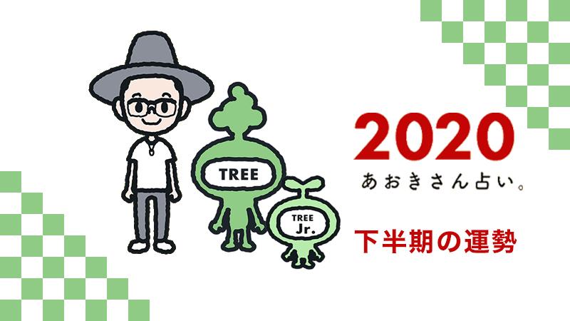 2020年下半期の運勢】木のエレメント|奇数年生まれ | あおきさん占い ...