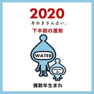 【2020年下半期の運勢】水のエレメント|偶数年生まれ