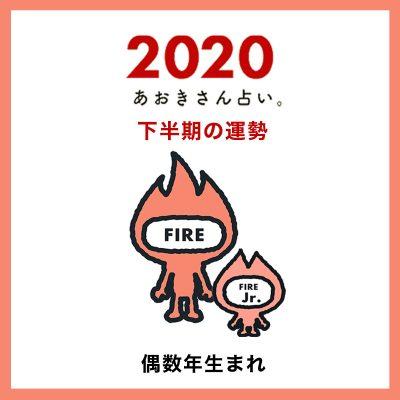 【2020年下半期の運勢】火のエレメント|偶数年生まれ