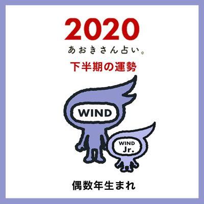 【2020年下半期の運勢】風のエレメント|偶数年生まれ