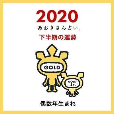 【2020年下半期の運勢】金のエレメント|偶数年生まれ