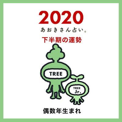 【2020年下半期の運勢】木のエレメント|偶数年生まれ