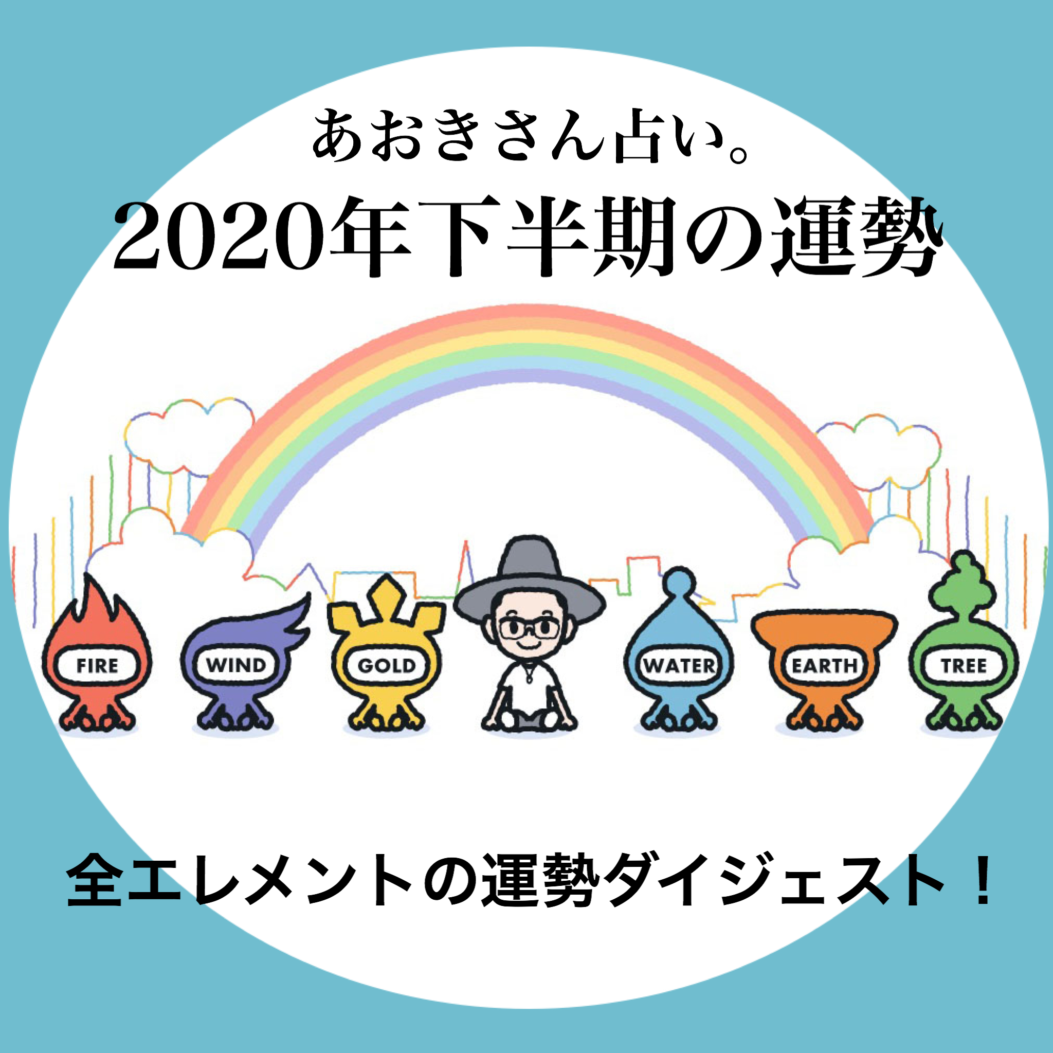 2020 下半期 占い