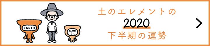 【2020年下半期の運勢】土のエレメント|偶数年生まれ