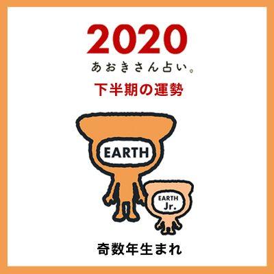 【2020年下半期の運勢】土のエレメント|奇数年生まれ