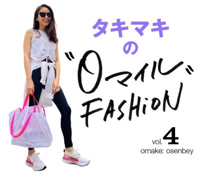 """タキマキの""""0マイル""""ファッション-Vol.4 おまけ❤️おやつ編"""