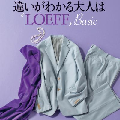 """秋の初めに注目したい""""ベーシック名品""""【違いがわかる大人はLOEFF Basic Vol.2】"""