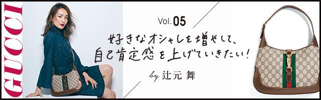 Vol.5辻元舞