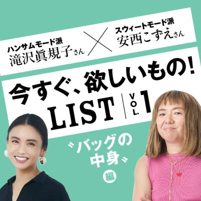 """滝沢眞規子さん&安西こずえさんの"""" 今すぐ、欲しいものL I S T""""  Vol.1"""