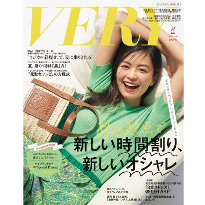 「VERY」2020年8月号、発売!
