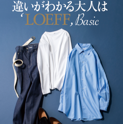 """ファッション通ほど惚れ込む""""ベーシック名品""""【違いがわかる大人はLOEFF Basic vol.1】"""