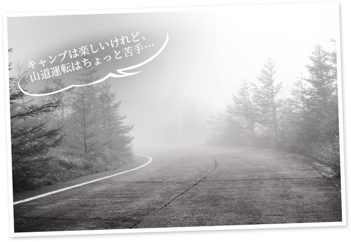 キャンプは楽しいけれど、山道運転はちょっと苦手…