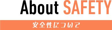 2, About SAFETY 安全性について