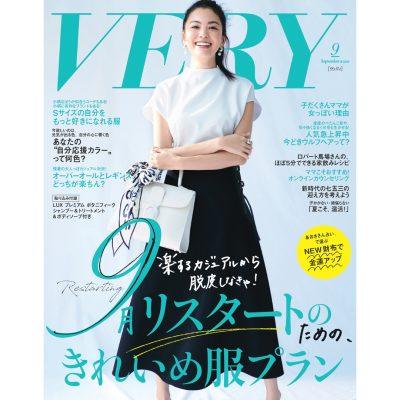 「VERY」2020年9月号、発売!