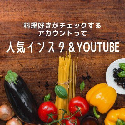 料理上手がチェックしてる!「レシピ」アカウント&チャンネル10選