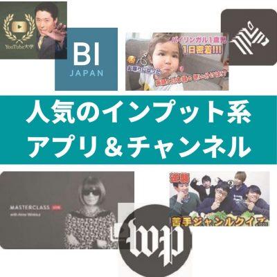 知性派ママのインプット源って?ニュース、英会話、お金を学ぶアプリ&チャンネル