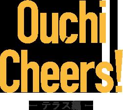 Ouchi de Cheers! -テラス編-