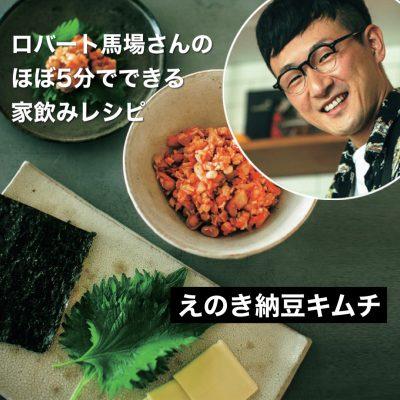 ロバート馬場の週末おつまみ「おかずにもなる!えのき納豆キムチ」レシピ