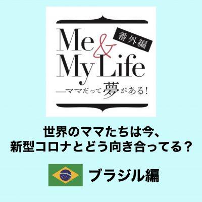 世界のコロナ事情【ブラジル】自粛期間でもルールを守る人は少ない