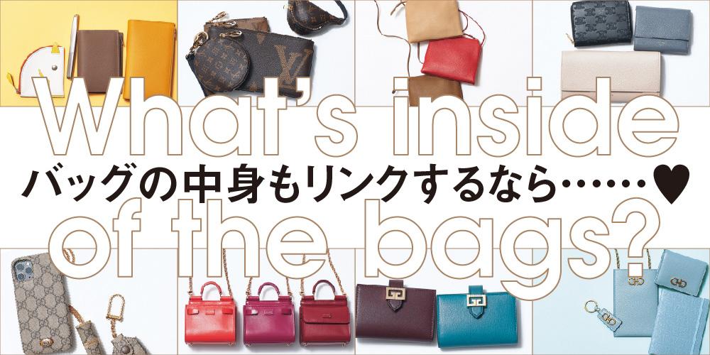 バッグの中身もリンクするなら……♥ What's inside of the bags?