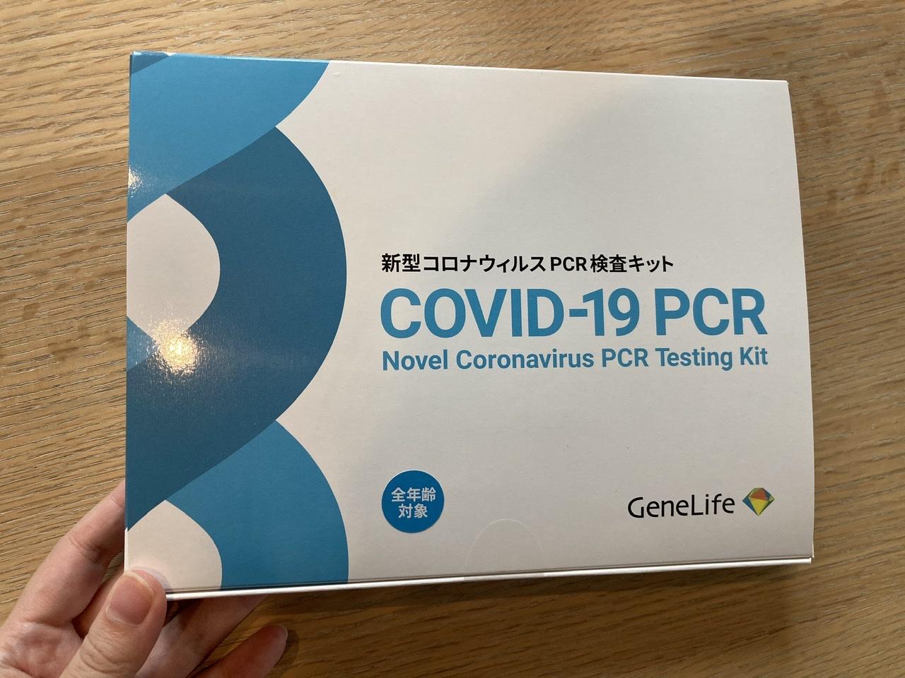 キット pcr 検査 【PCR検査】自分でできる検査キットは使えるのか|試薬の感度と特異度
