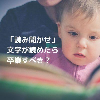 発達心理学の先生に聞く「読み聞かせは小学生になってもやめないで」