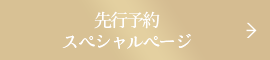 先行予約 スペシャルページ