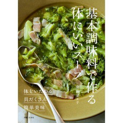 頼りっきり「スープ」レシピ!3ステップで栄養が摂れる