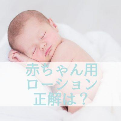 「ベビーローション」最新おすすめ12選!赤ちゃんを乾燥から守るには?