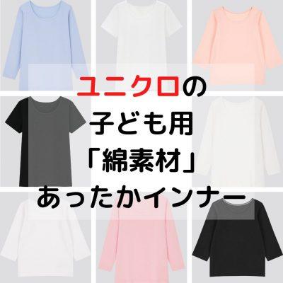 """「ユニクロ」キッズ&ベビーに""""綿素材""""あったかインナー登場!"""