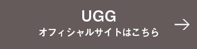 UGG オフィシャルサイトはこちら