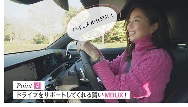 Point4 ドライブをサポートしてくれる賢いMBUX!