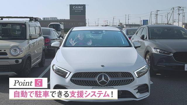 Point5 自動で駐車できる運転支援システム!