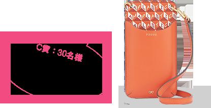 C賞:30名様 アニヤ・ハインドマーチ I AM A Plastic Bag フォン・ポーチ