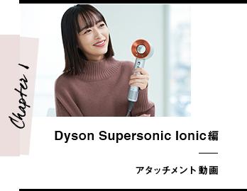 Chapter 1 Dyson Supersonic Ionic編 アタッチメント動画