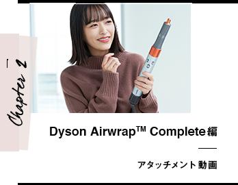 Chapter 2 Dyson Airwrap™ Complete編 アタッチメント動画