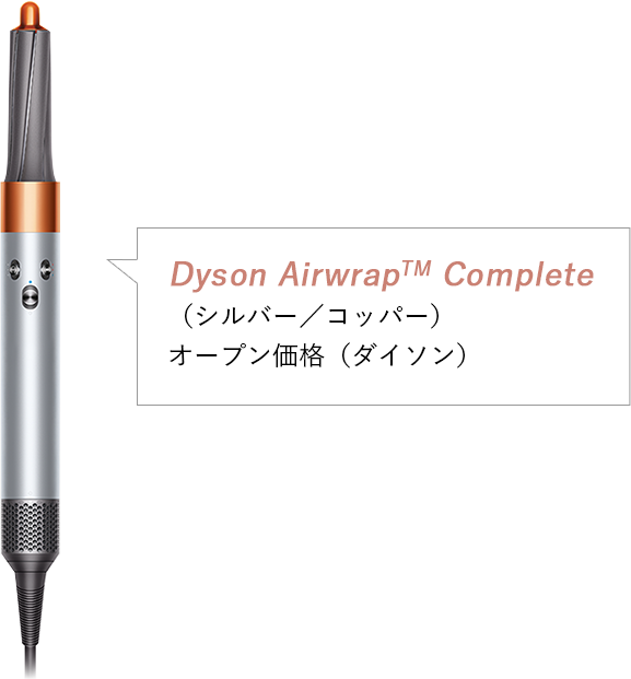 Dyson Airwrap™ Complete (シルバー/コッパー) オープン価格(ダイソン)