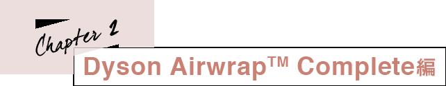 Chapter 2 Dyson Airwrap™ Complete編