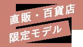 直販・百貨店 限定モデル