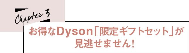 お得なDyson「限定ギフトセット」が見逃せません!